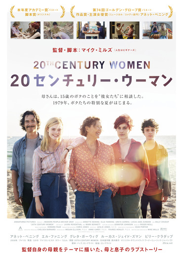 『20センチュリー・ウーマン』本ポスター (C) 2016 MODERN PEOPLE, LLC. ALL RIGHTS RESERVED.