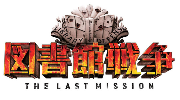 "『図書館戦争 THE LAST MISSION』-(C) 2015 ""Library Wars -LM-"" Movie Project"