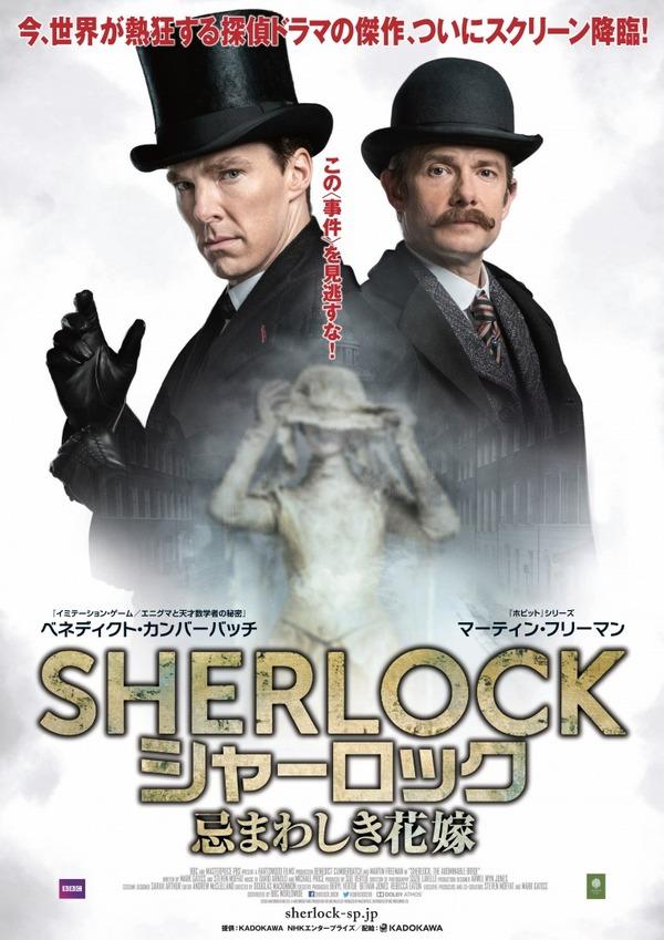 SHERLOCK (シャーロック)の画像 p1_36