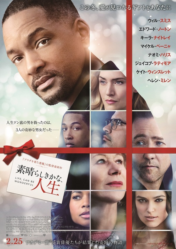 『素晴らしきかな、人生』日本版ポスター (C)2016 WARNER BROS. ENTERTAINMENT INC., VILLAGE ROADSHOW FILMS NORTH AMERICA INC. AND RATPAC-DUNE ENTERTAINMENT, LLC
