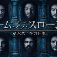 「ゲーム・オブ・スローンズ 第六章:冬の狂風」(C)2016 Home Box Office, Inc. All rights reserved. HBO(R) and all related programs are the property of Home Box Office, Inc.
