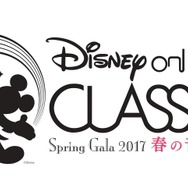 「ディズニー・オン・クラシック ~春の音楽祭 2017」Presentation made under license from Disney Concerts (C)Disney All rights reserved