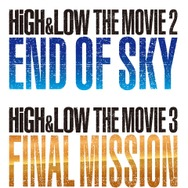 『HiGH&LOW THE MOVIE 2 / END OF SKY』『HiGH&LOW THE MOVIE 3 / FINAL MISSION』