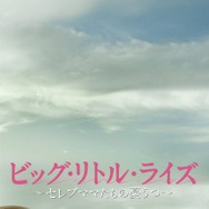 「ビッグ・リトル・ライズ ~セレブママたちの憂うつ~」 (c) 2017 Home Box Office, Inc. All rights reserved. HBO(R) and all related programs are the property of Home Box Office, Inc.