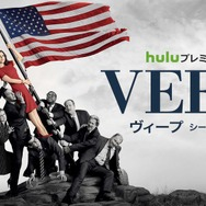 「Veep/ヴィープ」 シーズン6(C)2017 Home Box Office, Inc. All rights reserved. HBO(R)and all related programs are the property of Home Box Office, Inc.