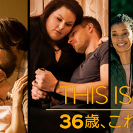 TM & (c) 2016-2017 Twentieth Century Fox Film Corporation. All rights reserved. 「This is US 36歳、これから」Artwork (c) 2016-2017 NBCUniversal Media, LLC. All rights reserved.