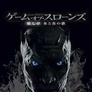 「ゲーム・オブ・スローンズ 第七章:氷と炎の歌」Game of Thrones (C) 2017 Home Box Office, Inc. All rights reserved.HBO(R) and related service marks are the property of Home Box Office, Inc. Distributed by WarnerBros. Entertainment Inc.