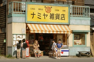 解憂雜貨店(Miracles of the Namiya General Store)劇照