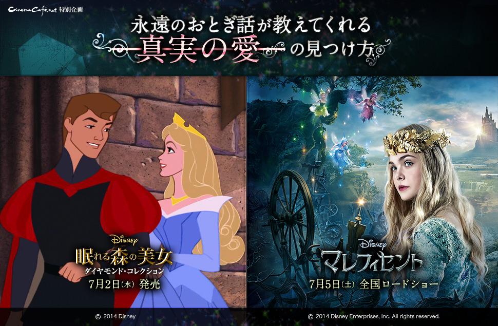 『眠れる森の美女』 『マレフィセント』ディズニーが贈る永遠のおとぎ話が教えてくれる「真実の愛」の見つけ方