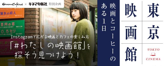 「東京映画館 映画とコーヒーのある1日」発売記念