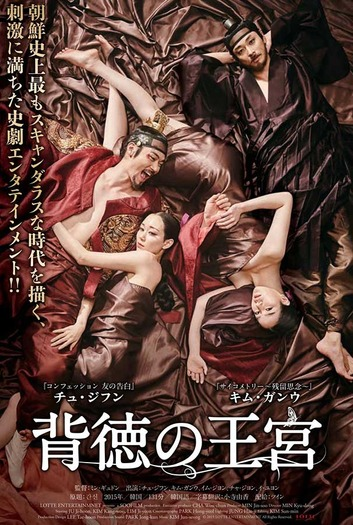 『背徳の王宮』ポスタービジュアル (C)2015 LOTTE ENTERTAINMENT All Rights Reserved.