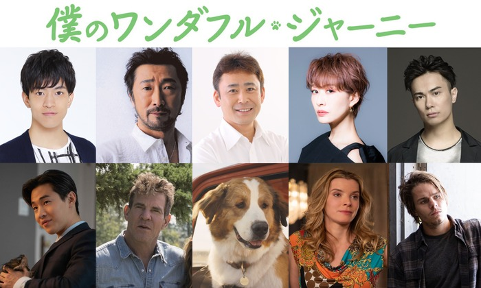 吹き替えキャスト『僕のワンダフル・ジャーニー』(C) 2019 Storyteller Distribution Co., LLC, Walden Media, LLC and Alibaba Pictures Media, LLC.