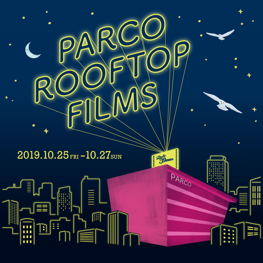 PARCO ROOFTOP FILMS