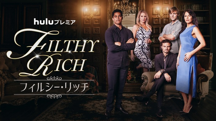 Huluプレミア「FILTHY RICH/フィルシー・リッチ」(C) 2016 Filthy Productions Ltd.
