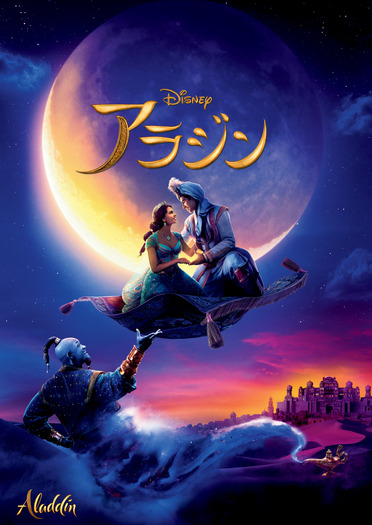 『アラジン』(C) Disney Enterprises, Inc.