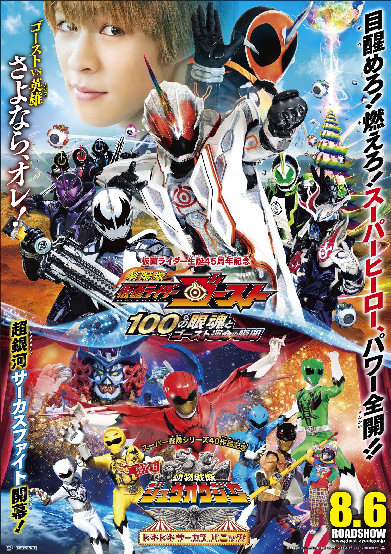 仮面ライダーゴースト 大沢ひかる 集大成 の劇場版は 最高にカッコ