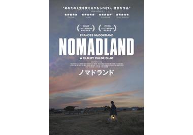 ノマド ランド 映画