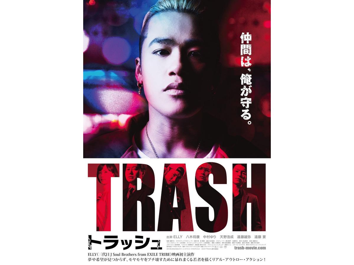 トラッシュ 映画