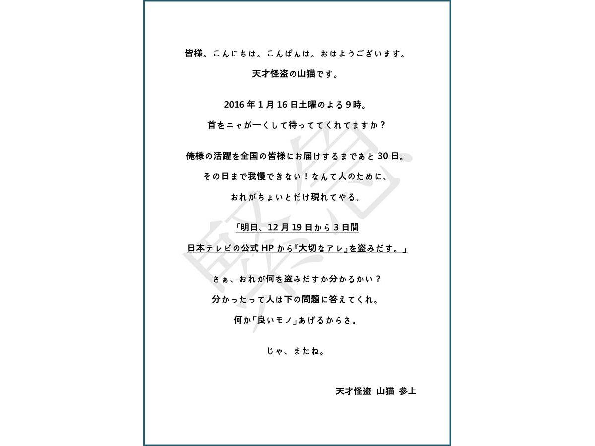 亀梨和也 日テレ Hpから大事なアレを盗んだ 怪盗 山猫 現る Cinemacafe Net