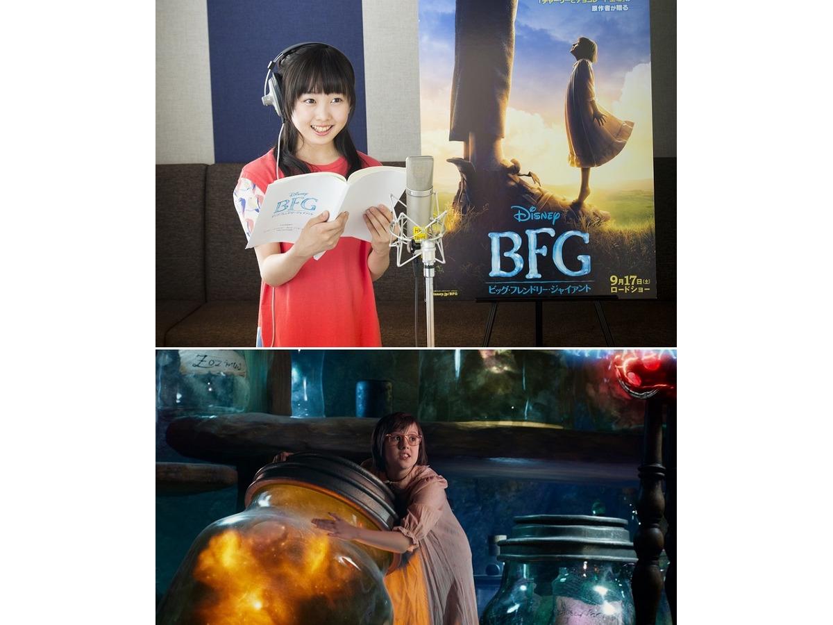 本田 望結 BFG