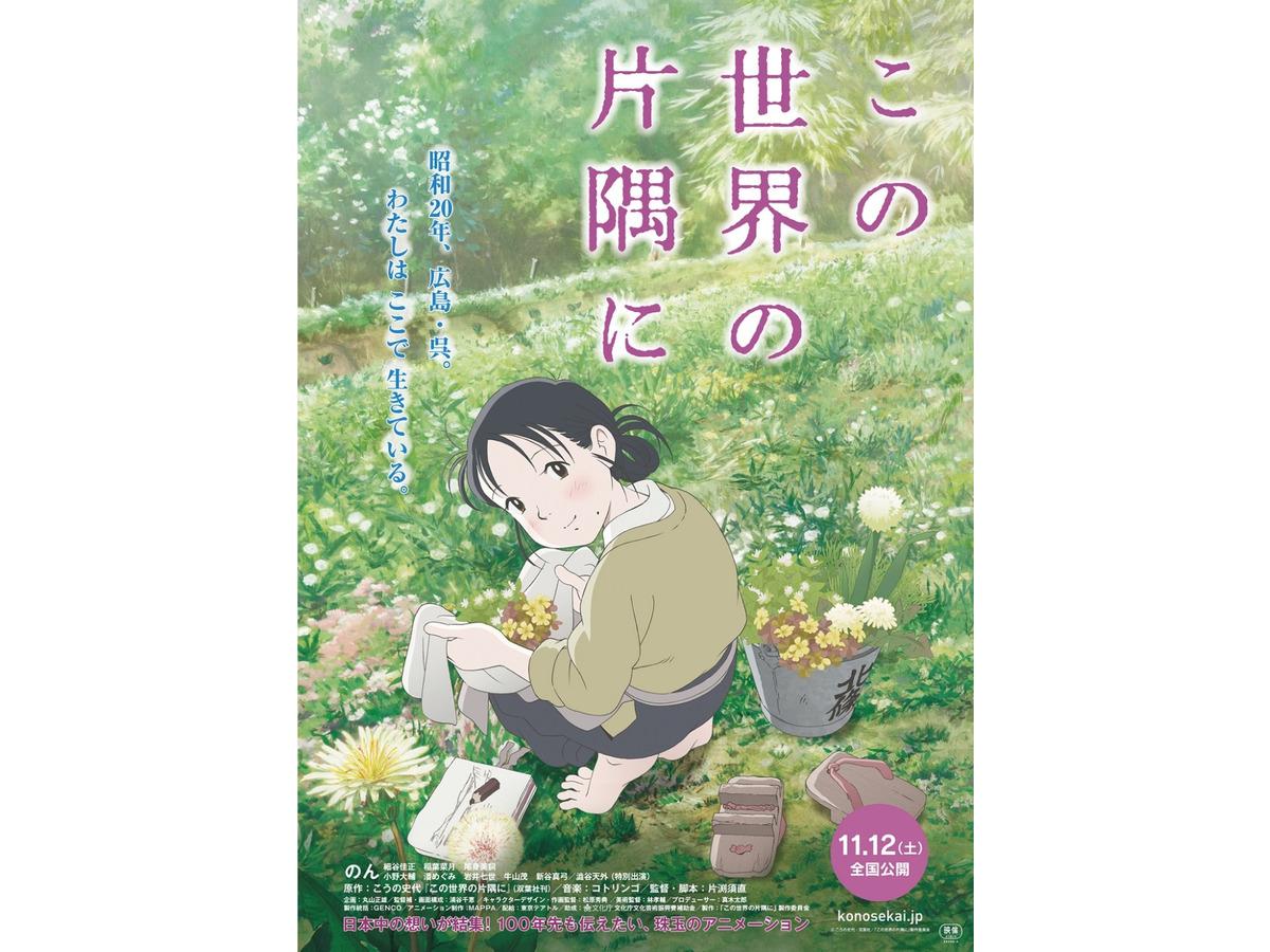 のん主演『この世界の片隅に』ポスターが解禁!   cinemacafe.net