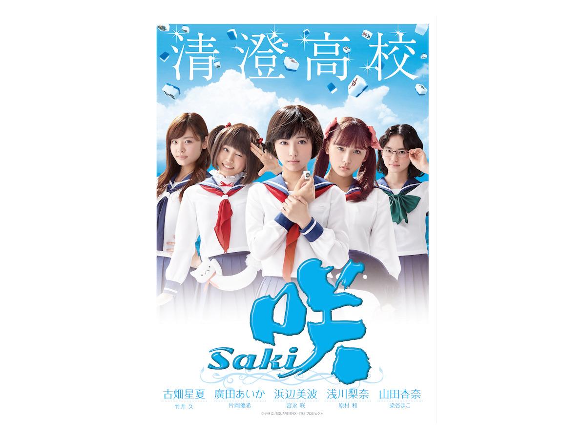 Aika 黒人 浜辺美波主演『咲-saki-』、高校別ポスタービジュアルが到着