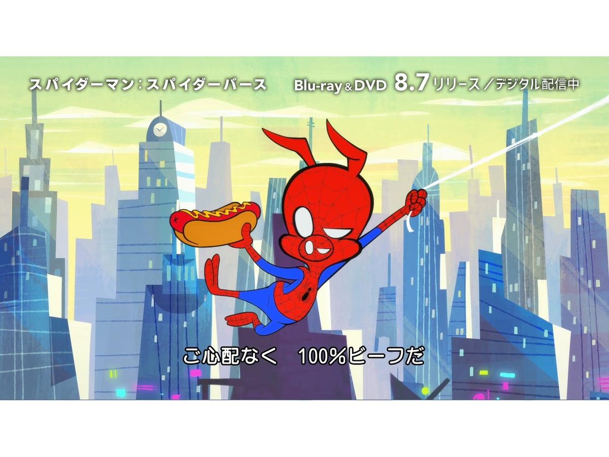 ブタのスパイダーマンが主人公 スパイダーバース Bd Dvd特典映像