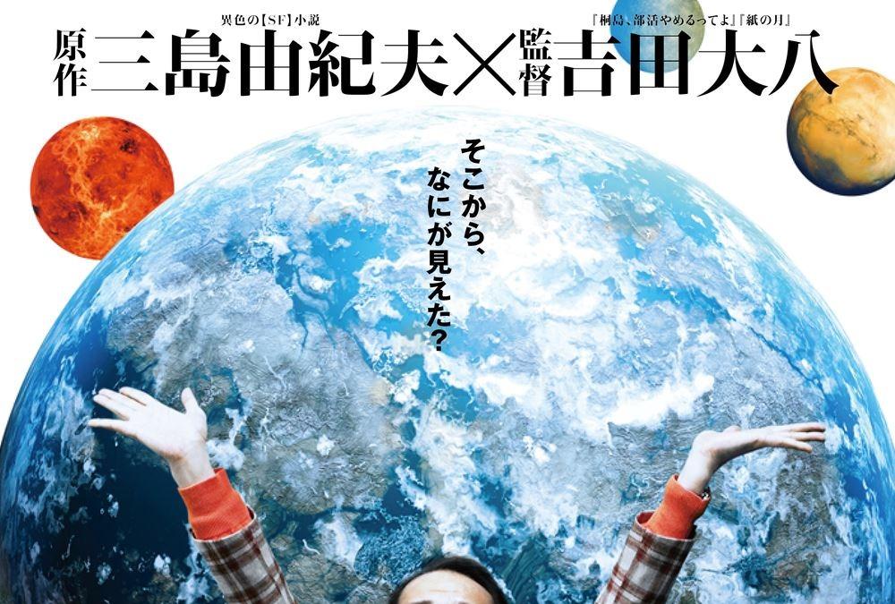 佐藤健 地球儀