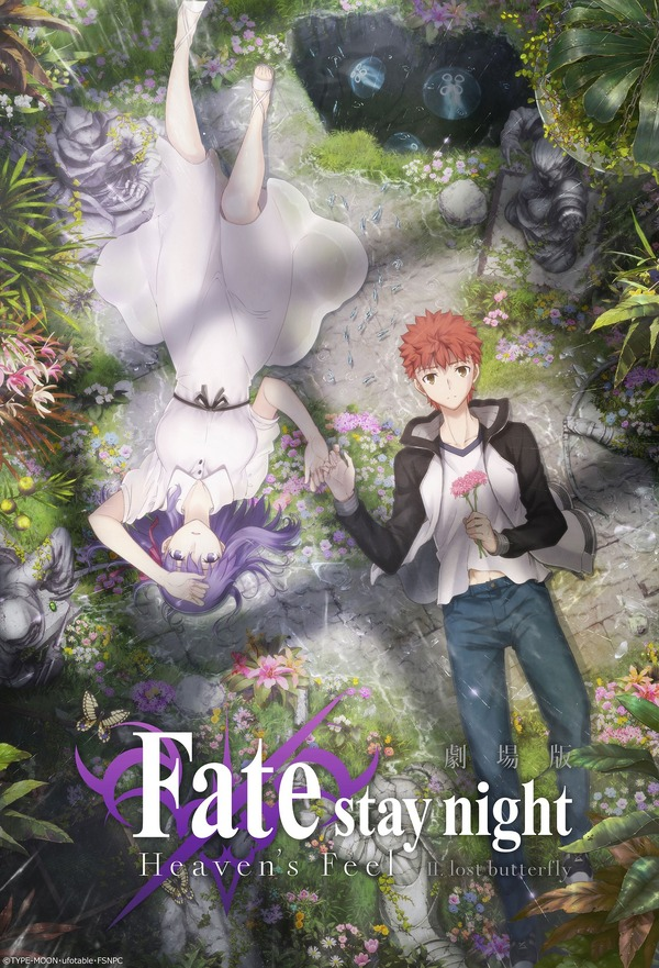 劇場版「Fate/stay night [Heaven's Feel]」II.lost butterfly 2枚目の写真・画像