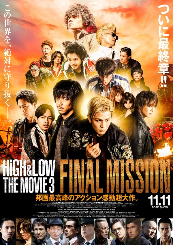 『HiGH&LOW THE MOVIE 3/FINAL MISSION』(C)2017「HiGH&LOW」製作委員会