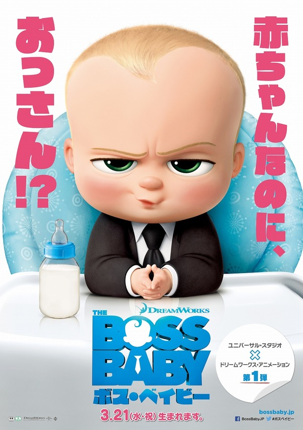 『ボス・ベイビー』本ポスタービジュアル-(C) 2017 DreamWorks Animation LLC. All Rights Reserved.