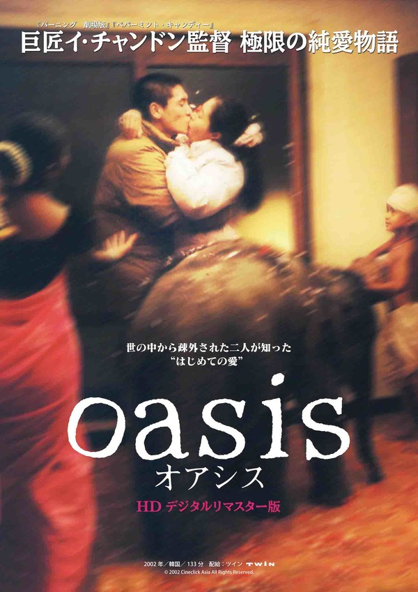 『オアシス』 (C)2002 Cineclick Asia All Rights Reserved.