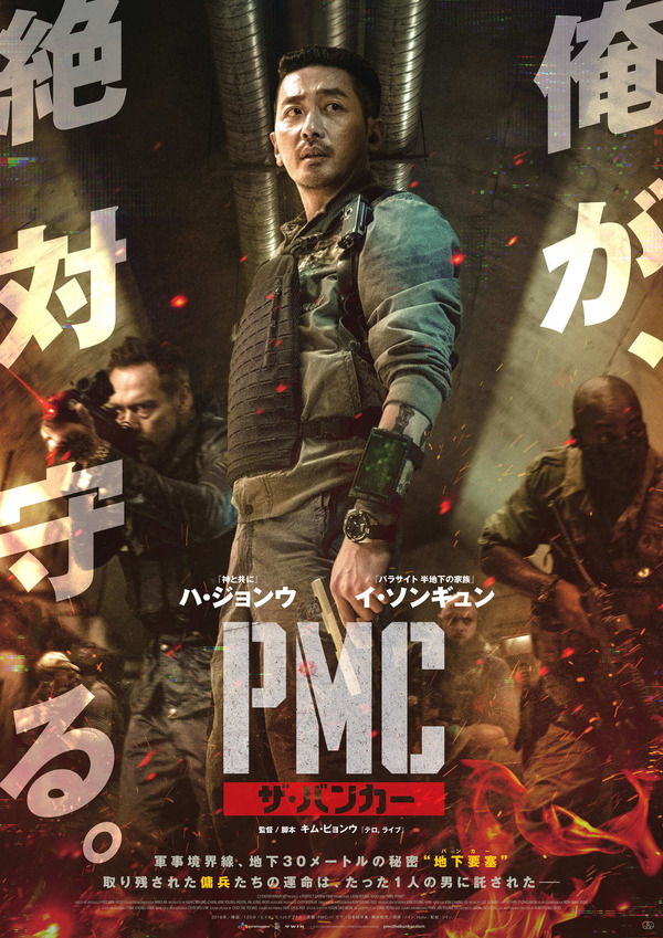 『PMC:ザ・バンカー』 (C) 2018 CJ ENM CORPORATION, PERFECT STORM FILM ALL RIGHTS RESERVED