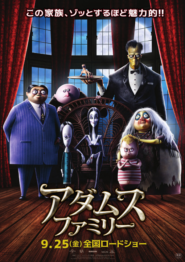 『アダムス・ファミリー』(C) 2020 Metro-Goldwyn-Mayer Pictures Inc. All Rights Reserved. The Addams Family  (TM) Tee and Charles Addams Foundation. All Rights Reserved.