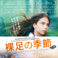 『裸足の季節』(C)2015 CG CINEMA -VISTAMAR Filmproduktion -UHLANDFILM-Bam Film -KINOLOGY