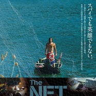 『The NET 網に囚われた男』ポスター  (C)2016 KIM Ki-duk Film. All Rights Reserved.