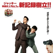 『スキップ・トレース』 (C)2015 TALENT INTERNATIONAL FILM CO., LTD. & DASYMENTERTAINMENT, LLC ALL RIGHTS RESERVED