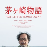 『茅ヶ崎物語 ~MY LITTLE HOMETOWN~』(C)2017 Tales of CHIGASAKI film committee