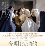 『夜明けの祈り』 (C) 2015 MANDARIN CINEMA AEROPLAN FILM MARS FILMS FRANCE 2 CINEMA SCOPE PICTURES