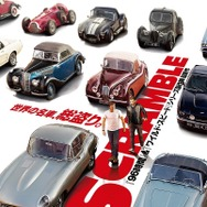 『スクランブル』ポスター -(C)2016 OVERDRIVE PRODUCTIONS -KINOLOGY- TF1 FILMS PRODUCTION -NEXUS FACTORY