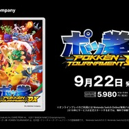 「ポッ拳 POKKÉN TOURNAMENT DX」(C)2017 Pokémon. (C)1995-2017 Nintendo/Creatures Inc./GAME FREAK inc. (C)2017 BANDAI NAMCO Entertainment Inc.