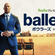 「Ballers/ボウラーズ」シーズン3(C)2017 Universal Television, LLC. All Rights Reserved.