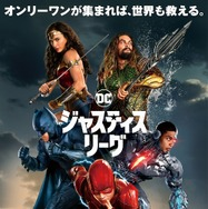『ジャスティス・リーグ』本ポスター (C)2016 WARNER BROS. ENTERTAINMENT INC., RATPAC-DUNEENTERTAINMENT LLC AND RATPAC ENTERTAINMENT, LLC