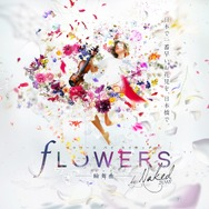 「FLOWERS by NAKED 2018 輪舞曲(フワラーズバイネイキッド 2018 ロンド)」