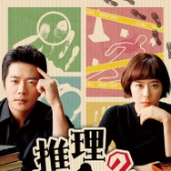 「推理の女王」 Licensed by KBS Media Ltd. (C) 2017 QUEEN OF MYSTERY SPC & KBS. All rights reserved