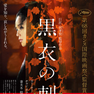 黒衣の刺客』 -(C) 2015 Spot Films, Sil-Metropole Organisation Ltd, Central Motion Picture International Corp.