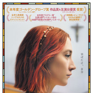 『レディ・バード』(C)2017 InterActiveCorp Films, LLC./Merie Wallace, courtesy of A24