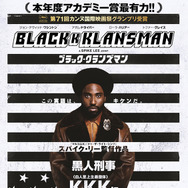 『ブラック・クランズマン』(C)2018 FOCUS FEATURES LLC, ALL RIGHTS RESERVED.