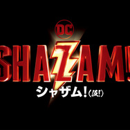 『シャザム!【仮!】』 (C)2019 WARNER BROS. ENTERTAINMENT INC
