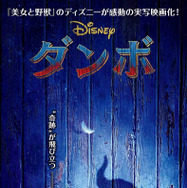 『ダンボ』ティザービジュアル(c)2018 Disney Enterprises, Inc. All Rights Reserved